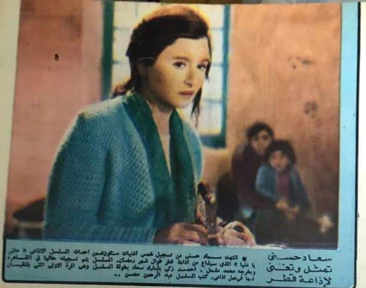 خبر صحفي : سعاد حسني تمثل وتغني لإذاعة قطر 1982 م C_yao109