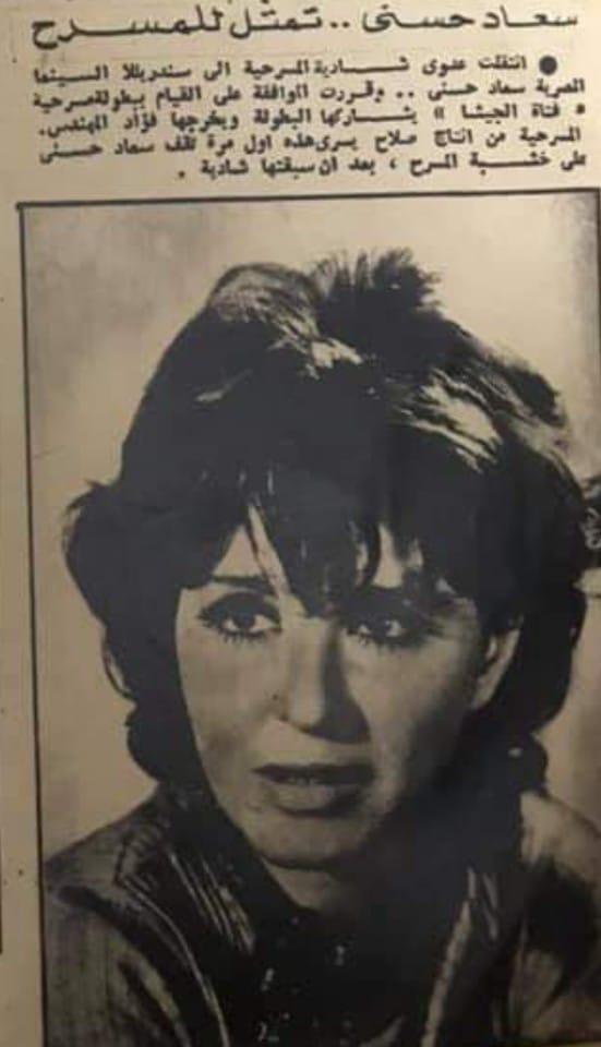 خبر صحفي : سعاد حسني .. تمثل للمسرح 1982 م C_yao134