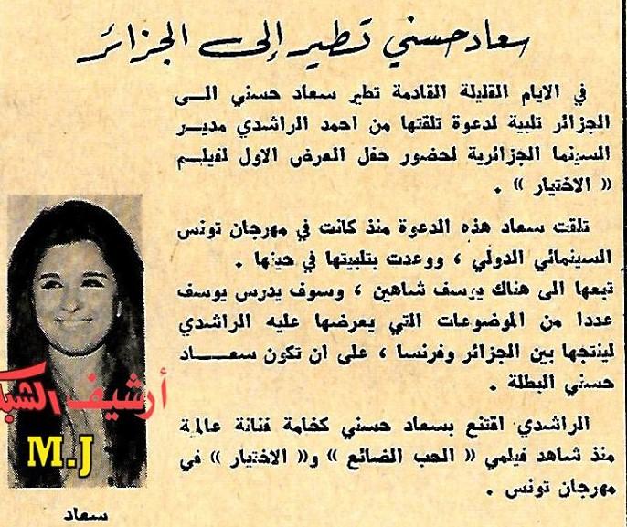خبر صحفي : سعاد حسني تطير إلى الجزائر 1970 م C_yao_10