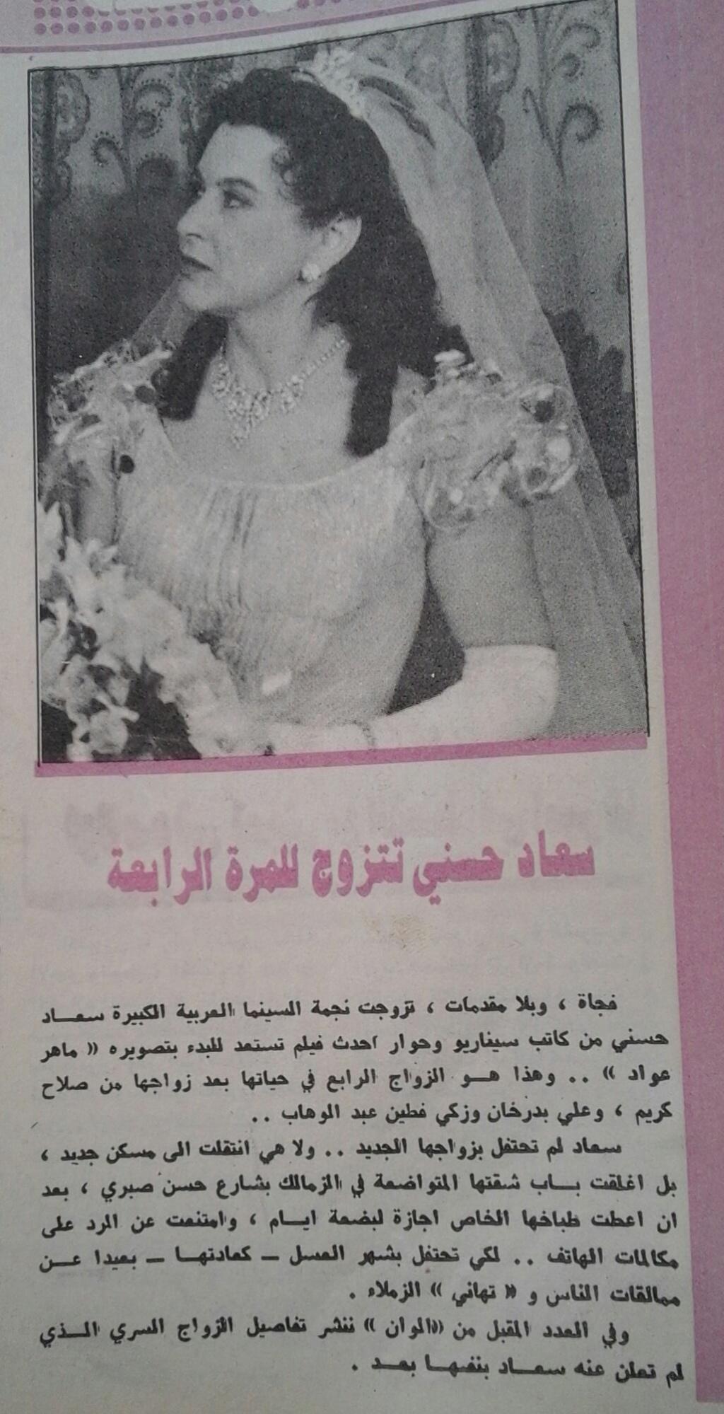 خبر صحفي : سعاد حسني تتزوج للمرة الرابعة 1987 م C_yao_11