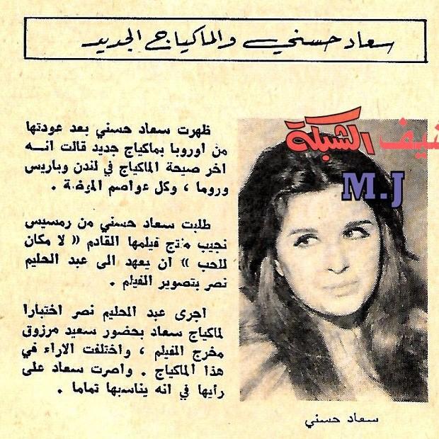 خبر صحفي : سعاد حسني والماكياج الجديد 1971 م C_yao_12