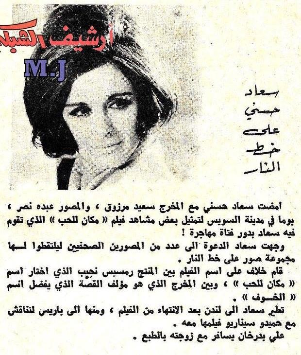 خبر صحفي : سعاد حسني على خط النار 1971 م C_yao_13