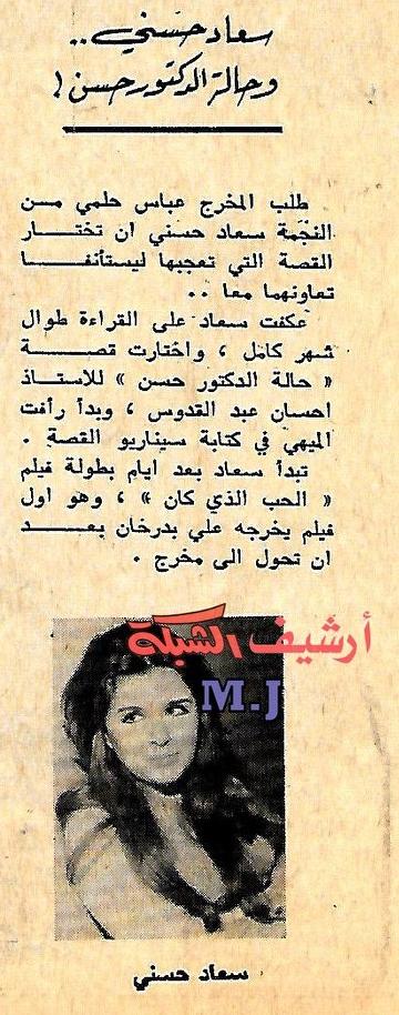 خبر صحفي : سعاد حسني .. وحالة الدكتور حسن ! 1971 م C_yao_14