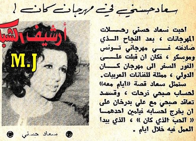 خبر صحفي : سعاد حسني في مهرجان كان ! 1971 م C_yao_15