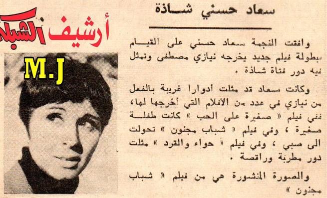 خبر صحفي : سعاد حسني بدور فتاة مختلفة 1967 م C_yao_16