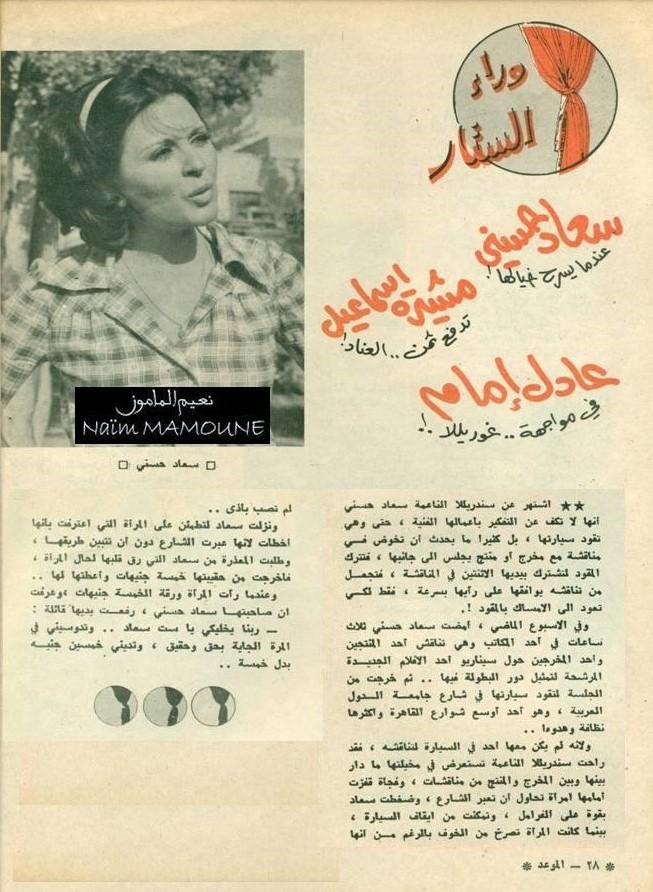 خبر صحفي : سعاد حسني ... عندما يسرح خيالها ! 1975 م C_yao_17