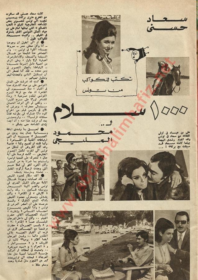 مقال صحفي : سعاد حسني تكتب للكواكب من تونس 1000 سلام لـــ .. محمود المليجي 1970 م C_yao_18