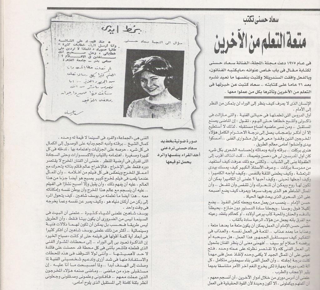 مقال - مقال صحفي : سعاد حسني تكتب متعة التعلم من الآخرين 1975 م C_yao_20