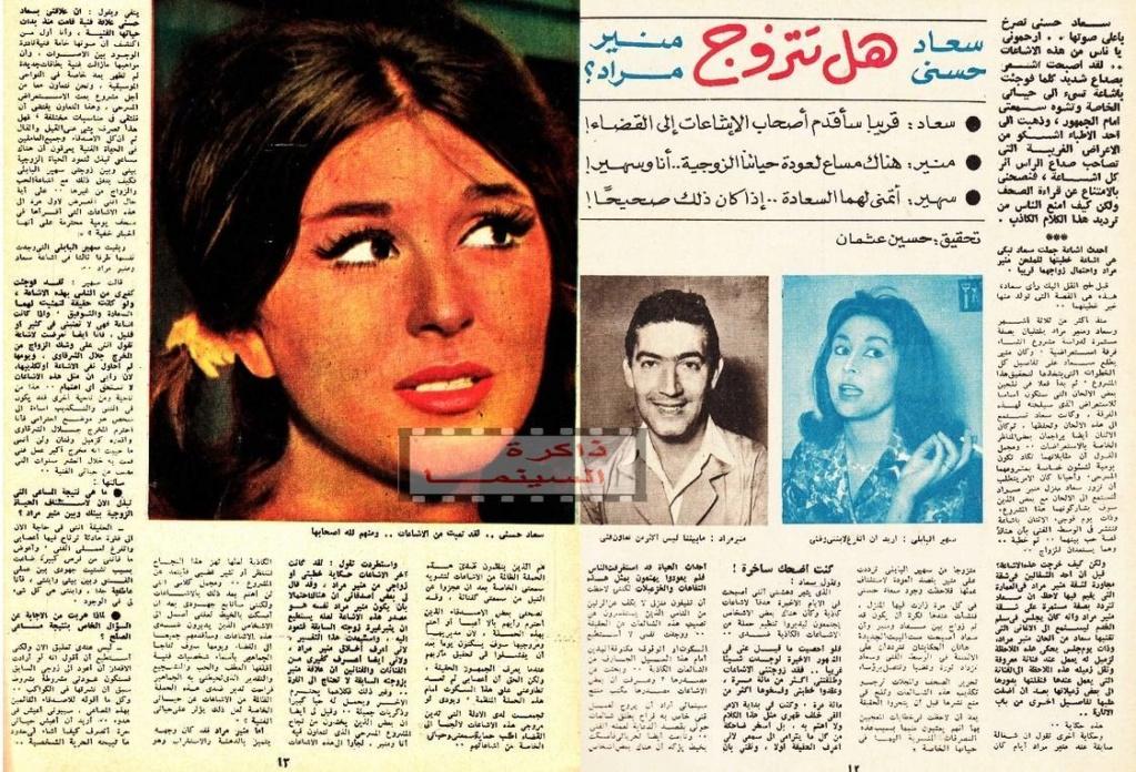 مقال - مقال صحفي : سعاد حسني هل تتزوج منير مراد ؟ 1968 م C_yao_21