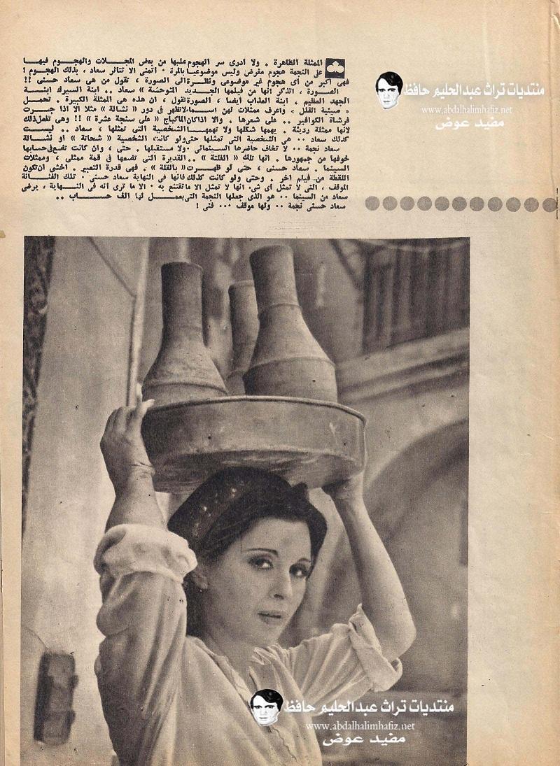 مقال - مقال صحفي : سعاد حسني الممثلة الظاهرة وسر الهجوم عليها من بعض المجلات 1978 م C_yao_22