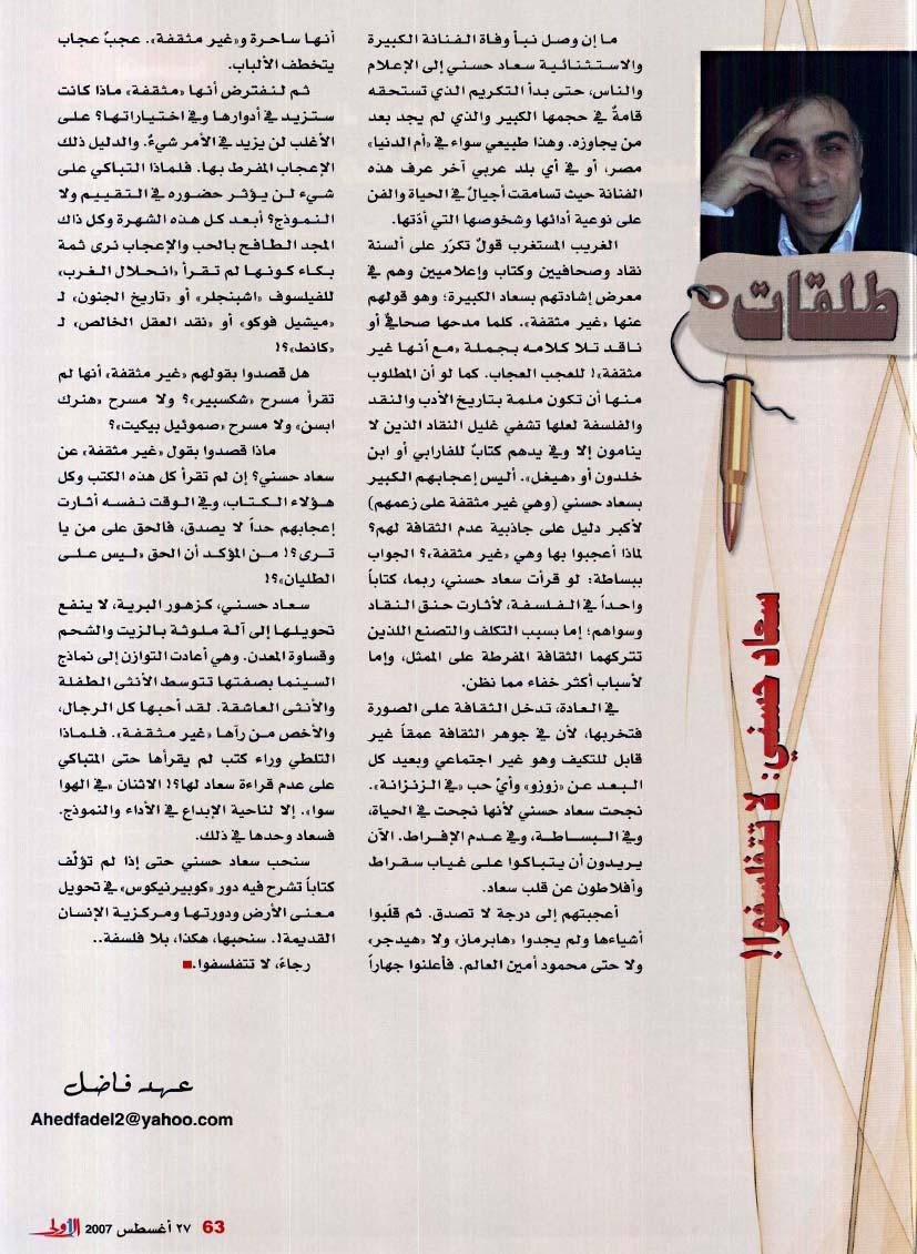 مقال صحفي : سعاد حسني .. لا تتفلسفوا ! 2007 م C_yao_30