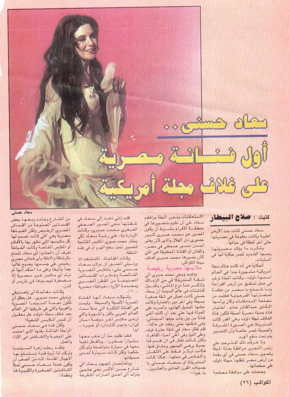 مقال - مقال صحفي : سعاد حسني .. أوّل فنانة مصرية على غلاف مجلة أمريكية 2005 م (؟) C_yao_33