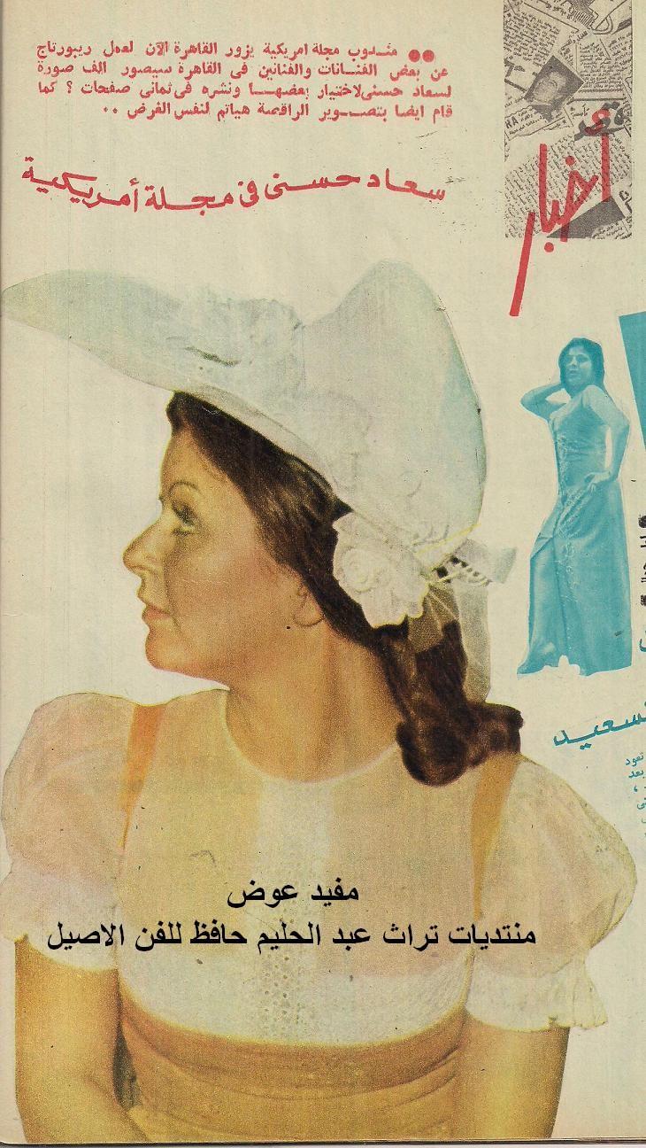 خبر صحفي : سعاد حسني  في مجلة أمريكية 1973 م C_yao_37