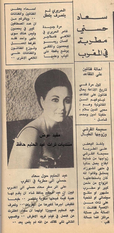 خبر صحفي : سعاد حسني مطربة في المغرب 1971 م C_yao_38