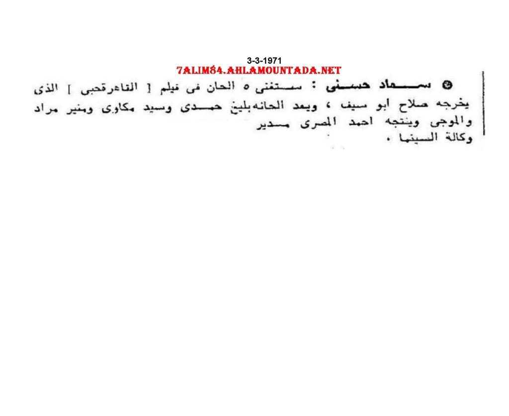 خبر صحفي : سعاد حسني ستغني 5 ألحان في فيلمها الجديد 1971 م C_yao_40