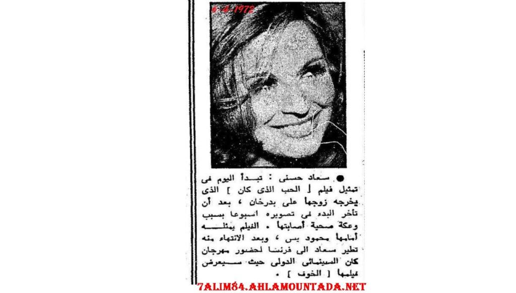 خبر صحفي : سعاد حسني تبدأ اليوم بتصوير فيلم الحب الذي كان 1972 م C_yao_43