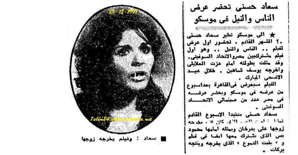 الناس - خبر صحفي : سعاد حسني تحضر عرض الناس والنيل في موسكو 1971 م C_yao_50
