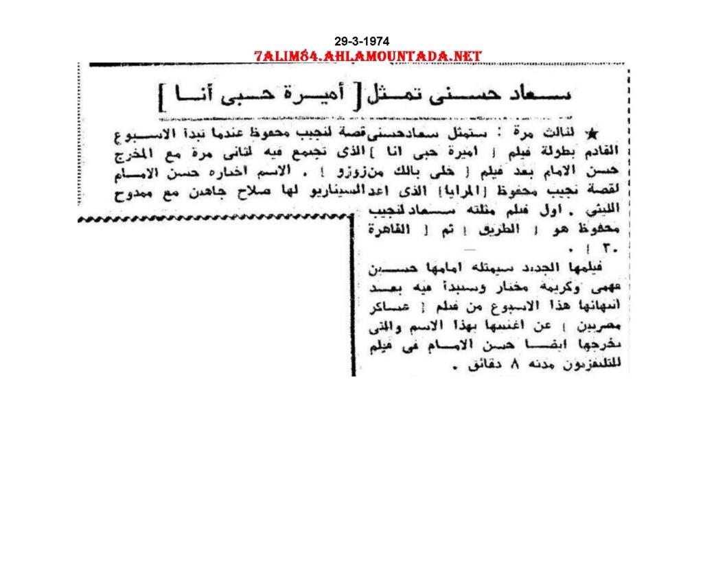 خبر صحفي : سعاد حسني تمثل [ أميرة حبي أنا ] 1974 م C_yao_54