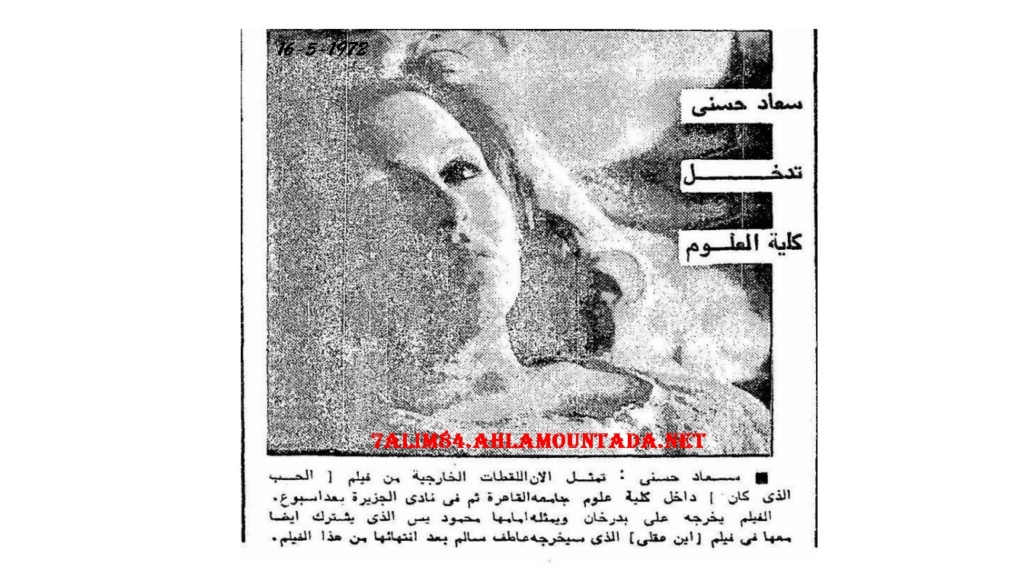 خبر صحفي : سعاد حسني تدخل كلية العلوم 1972(؟) م C_yao_56