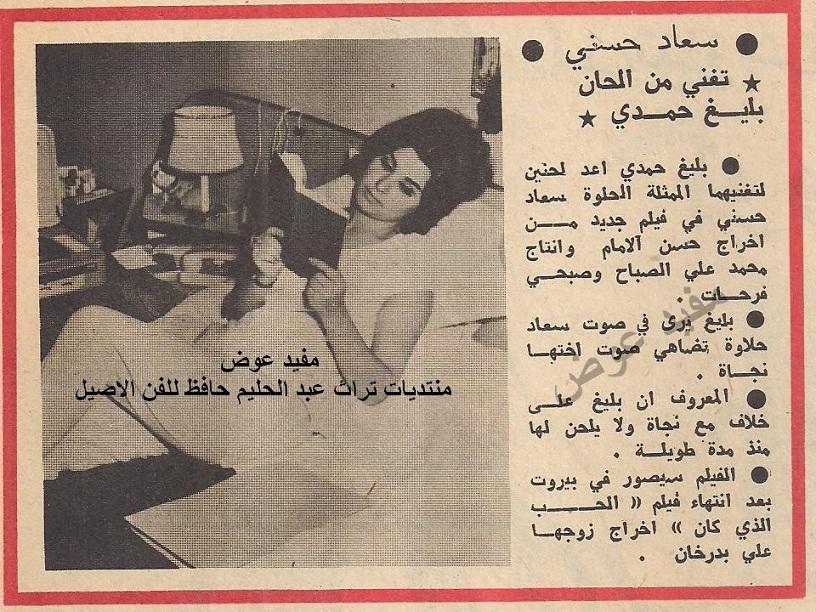 خبر صحفي : سعاد حسني * تغني من الحان بليغ حمدي * 1972 م C_yao_62