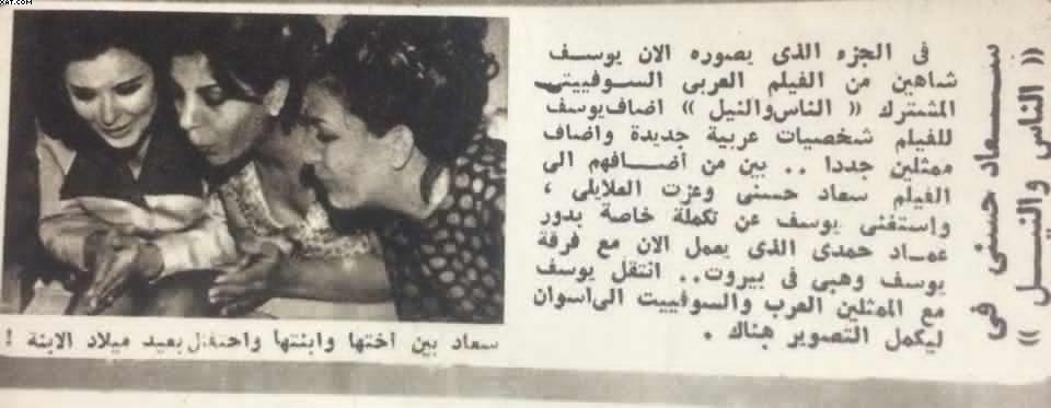"""الناس - خبر صحفي : سعاد حسني في """"الناس والنيل"""" 1970 م C_yao_63"""