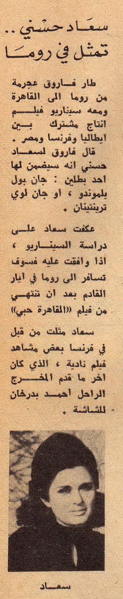 خبر صحفي : سعاد حسني .. تمثل في روما 1971 م C_yao_65