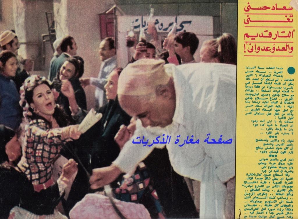 """خبر صحفي : سعاد حسني تغني""""التار قديم والعدوّ عدوانيّ""""! 1973 م C_yao_66"""
