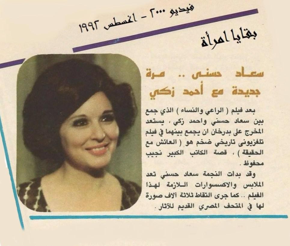 خبر صحفي : سعاد حسني .. مرة جديدة مع أحمد زكي 1992 م C_yao_77