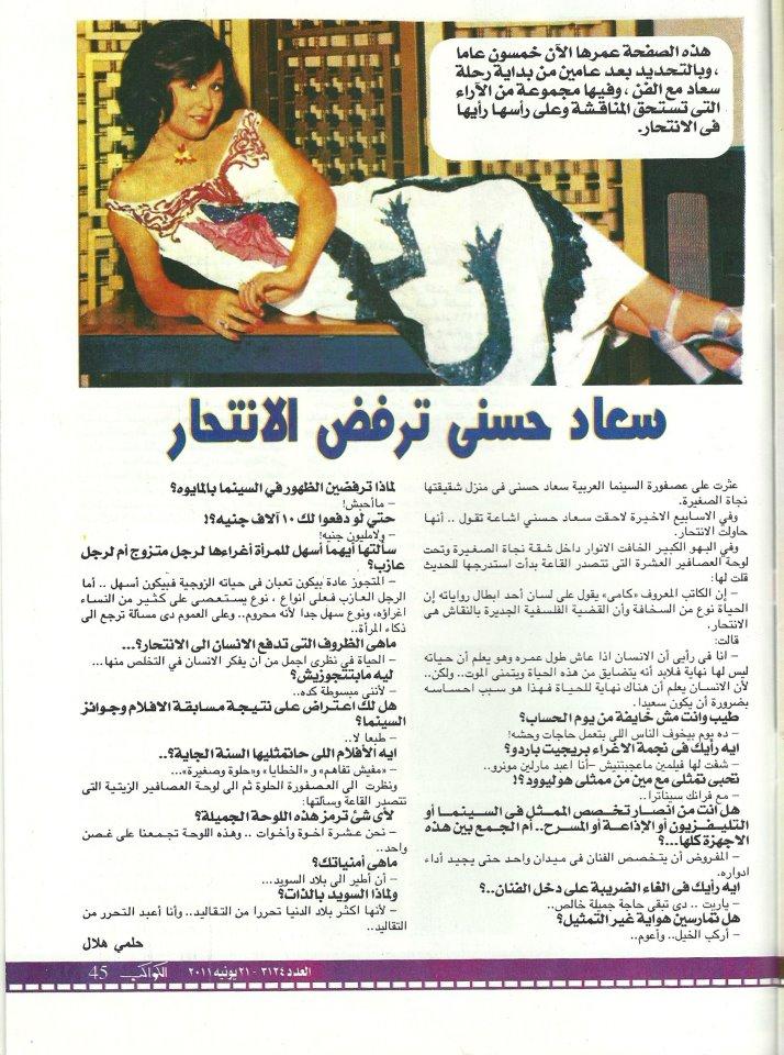 حوار صحفي : سعاد حسني ترفض الانتحار 2011 م C_yao_90