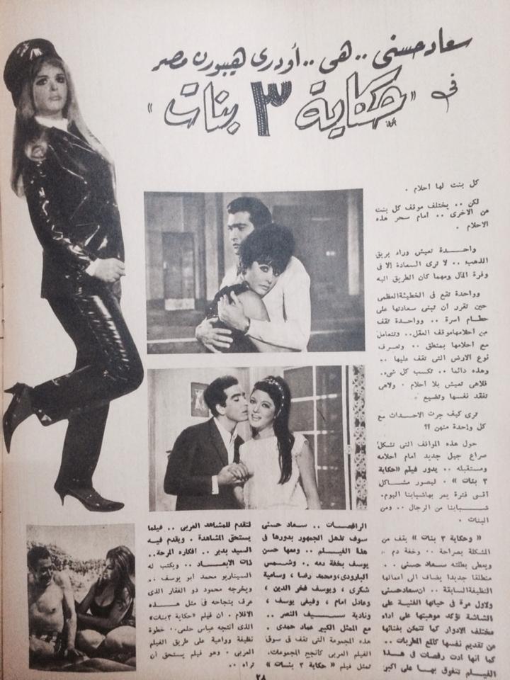 """نقد صحفي : سعاد حسني .. هي .. أودري هيبورن مصر في """"حكاية 3 بنات"""" 1967 م C_yao_91"""