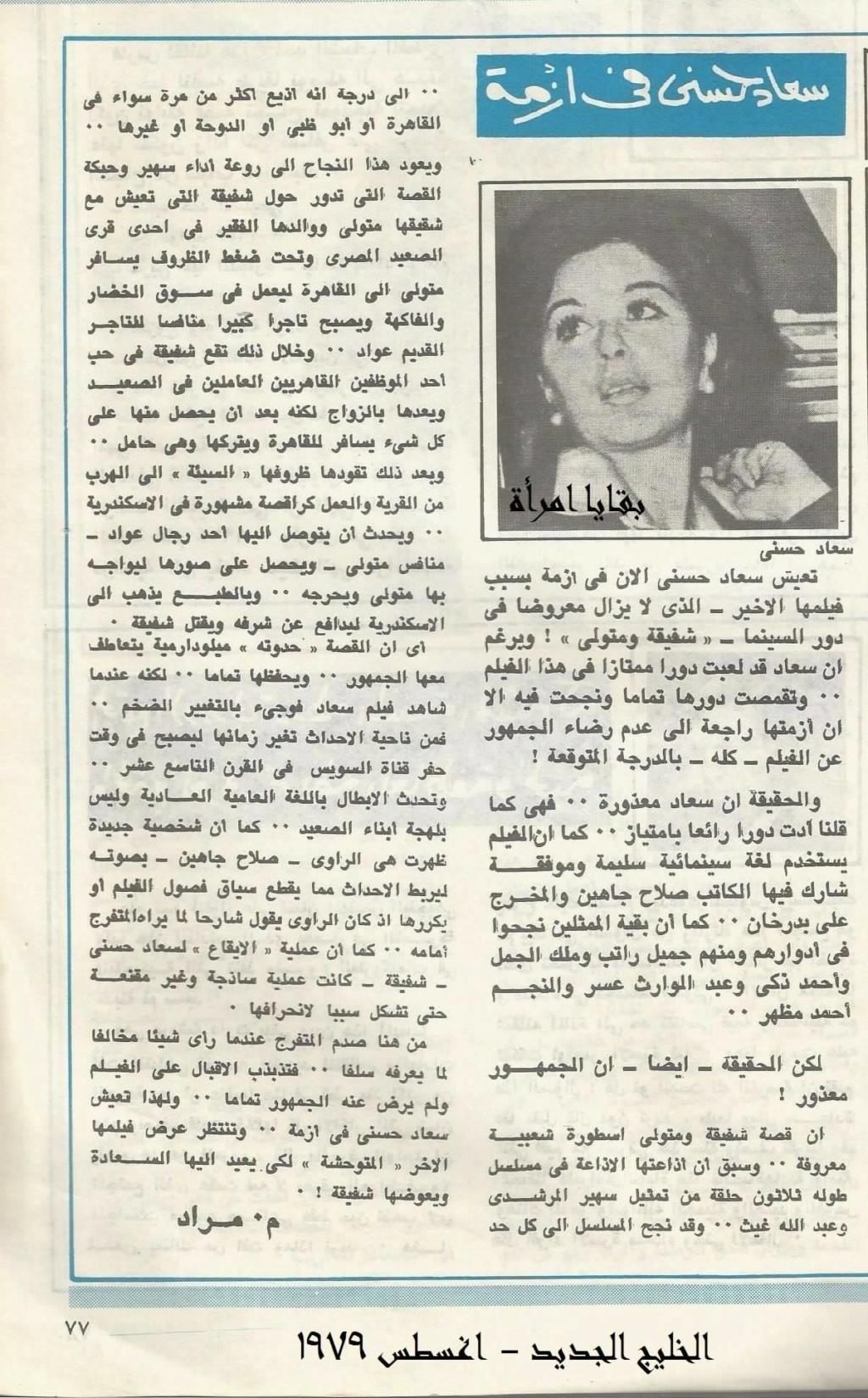 نقد صحفي : سعاد حسني في ازمة 1979 م C_yao_93