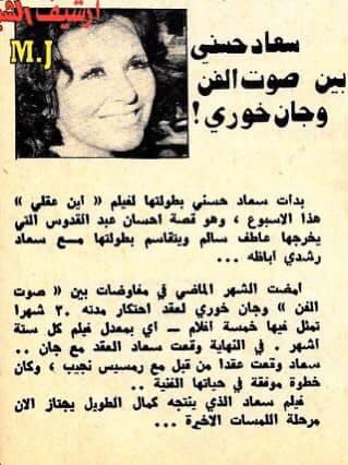 خبر صحفي : سعاد حسني بين صوت الفن وجان خوري ! 1973 م C_yao_97