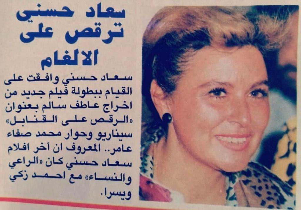 خبر صحفي : سعاد حسني ترقص على الالغام 1994 م C_yao_98
