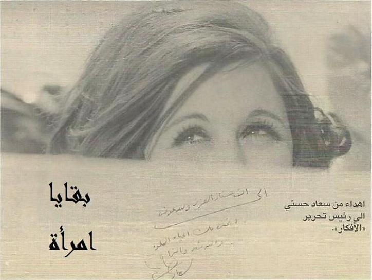 وثيقة مكتوبة : اهداء من سعاد حسني إلى الصحفي وليد عوض 1971 م Ce_aa_10