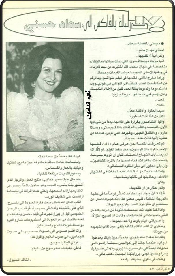 وثيقة مكتوبة : دعوة للعودة من الناقد المجهول إلى سعاد حسني 1996 م Cio_aa10