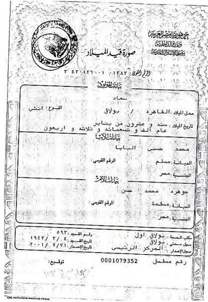 وثيقة مكتوبة : شهادة ميلاد سعاد حسني 1943 م Co_aoa10