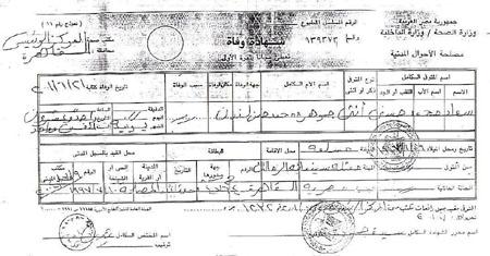 وثيقة مكتوبة : شهادة وفاة سعاد حسني 2001 م Co_iao10