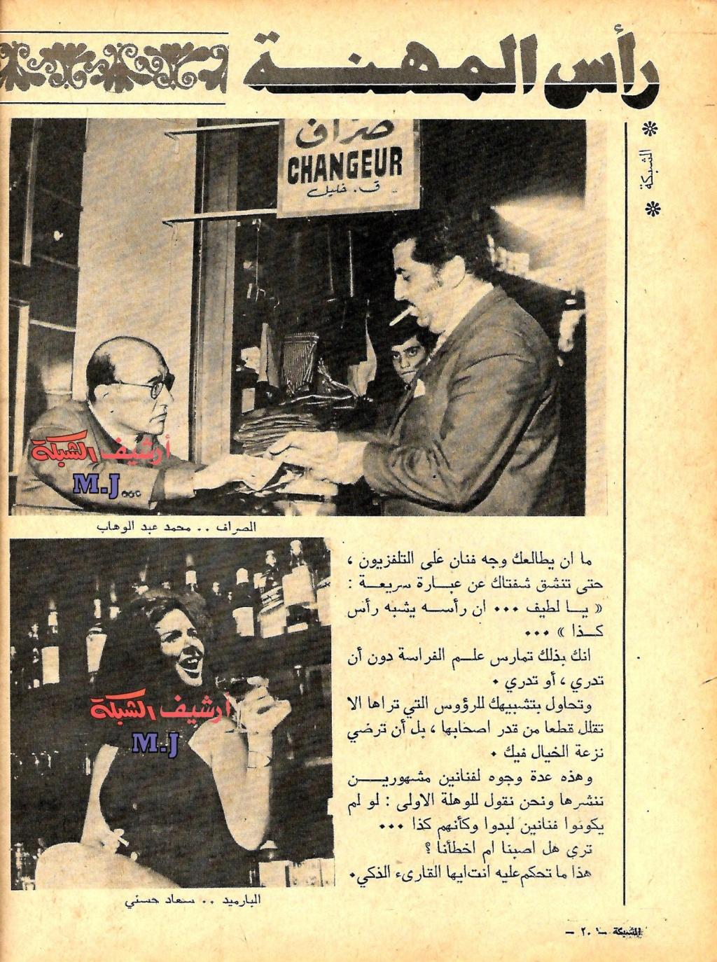 مقال - مقال صحفي : رأس المهنة .. البارميد سعاد حسني 1971 م E_aaao10