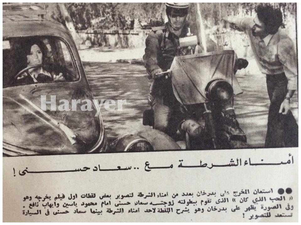 خبر صحفي : أمناء الشرطة مع .. سعاد حسني ! 1972 م Eaae_a10