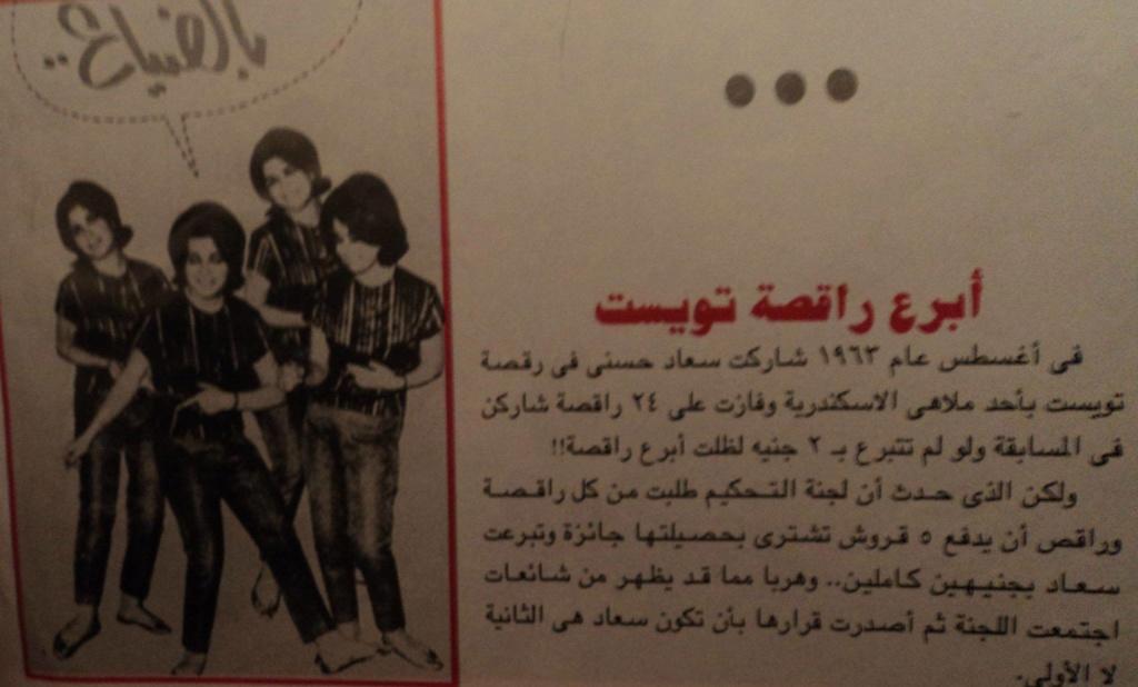 خبر صحفي : أبرع راقصة تويست 1963 م Eo_ao_10