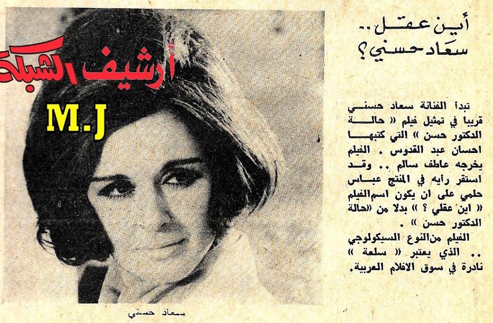 خبر صحفي : أين عقل .. سعاد حسني ؟ 1972 م Eoa_aa10