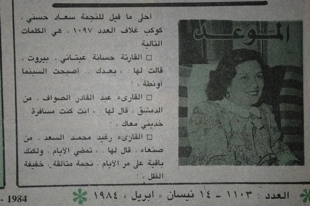 وثيقة مكتوبة : أجمل ما قيل للنجمة سعاد حسني 1984 م Eyaa_a10
