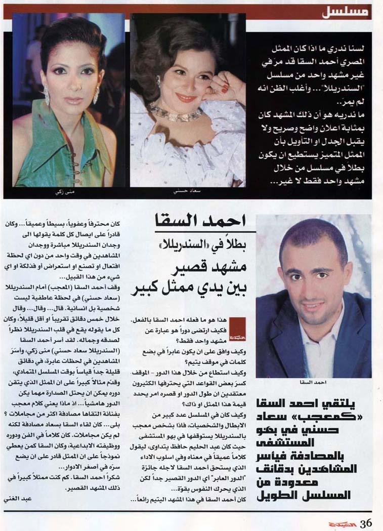 أحمد - مقال صحفي : أحمد السقا .. بطلاً في مسلسل السندريلا 2006 م Eyac_a10