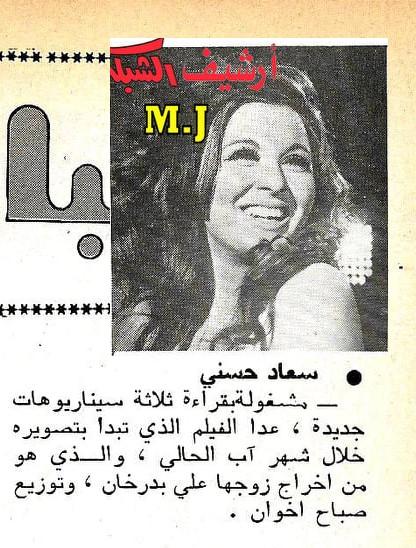 خبر صحفي : أخبار النجوم .. سعاد حسني 1976 م Eyo_aa11