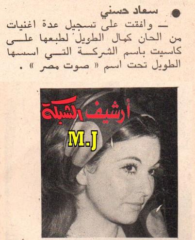 خبر صحفي : أخبار النجوم .. سعاد حسني 1976 م Eyo_aa12