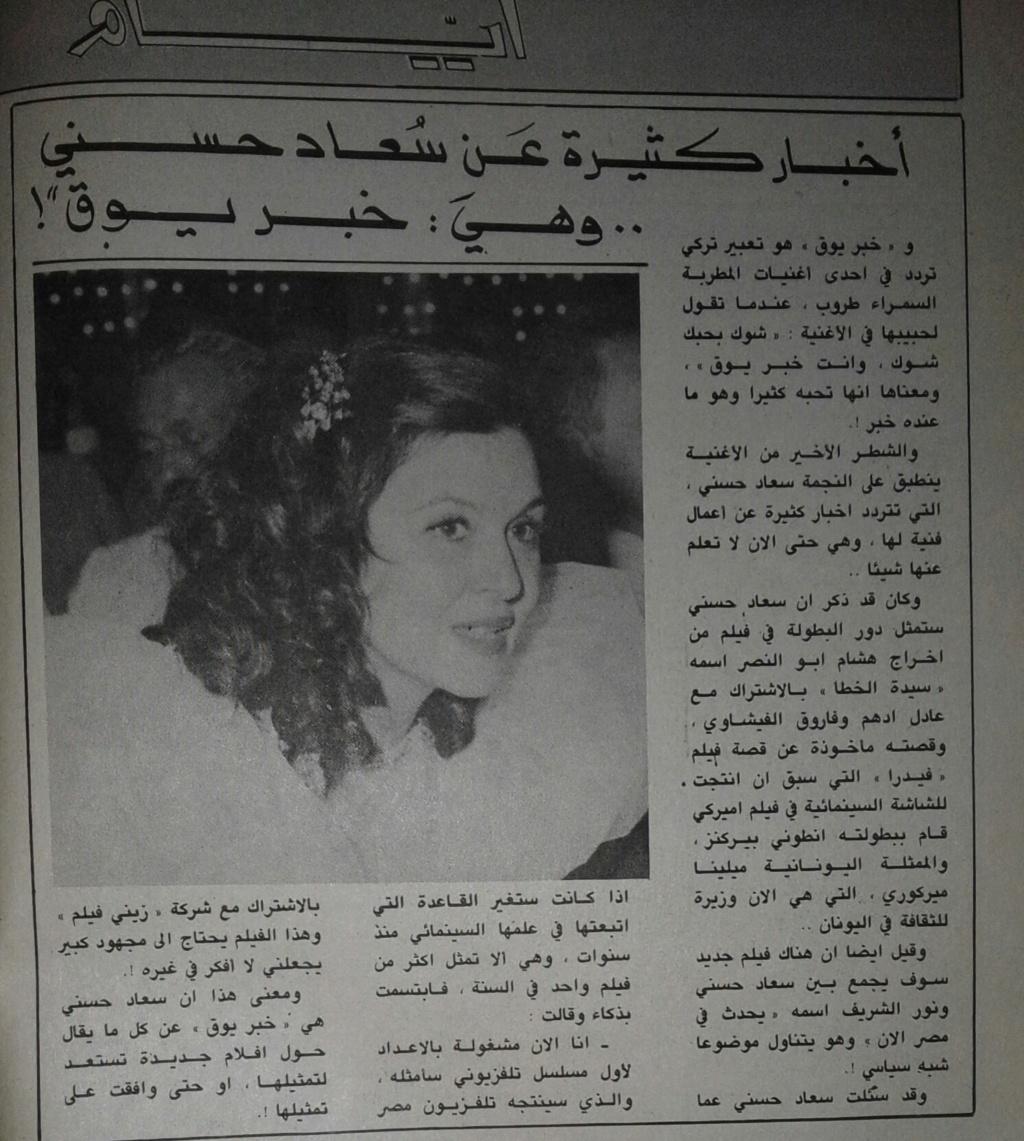مقال صحفي : أخبار كثيرة عن سعاد حسني .. وهي .. خبر يوق ! 1984 م Eyo_ao10