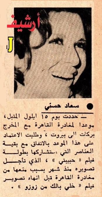 صحفي - خبر صحفي : أخبار سريعة .. سعاد حسني 1972 م Eyo_oo10