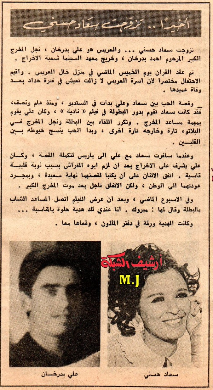صحفي - خبر صحفي : أخيراً .. تزوجت سعاد حسني 1970 م Eyoo_o10