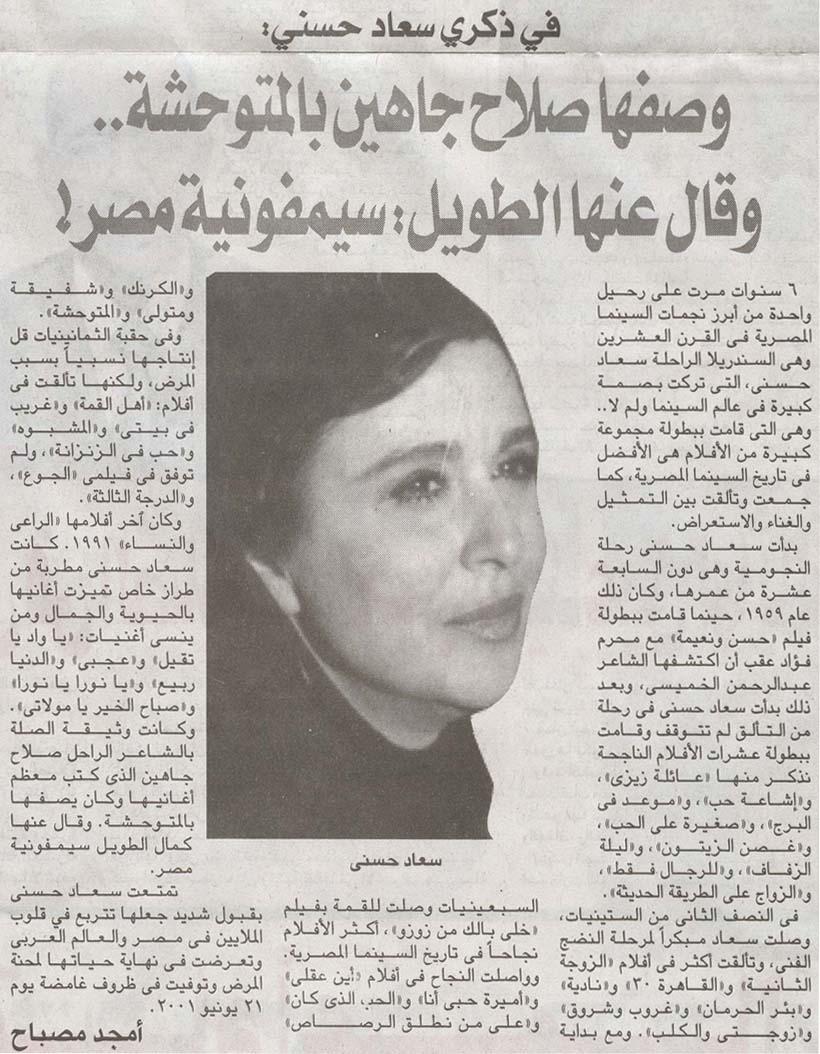 مقال صحفي : وصفها صلاح جاهين بالمتوحشة .. وقال عنها الطويل .. سيمفونية مصر ! 2007 م Ia_ay_10