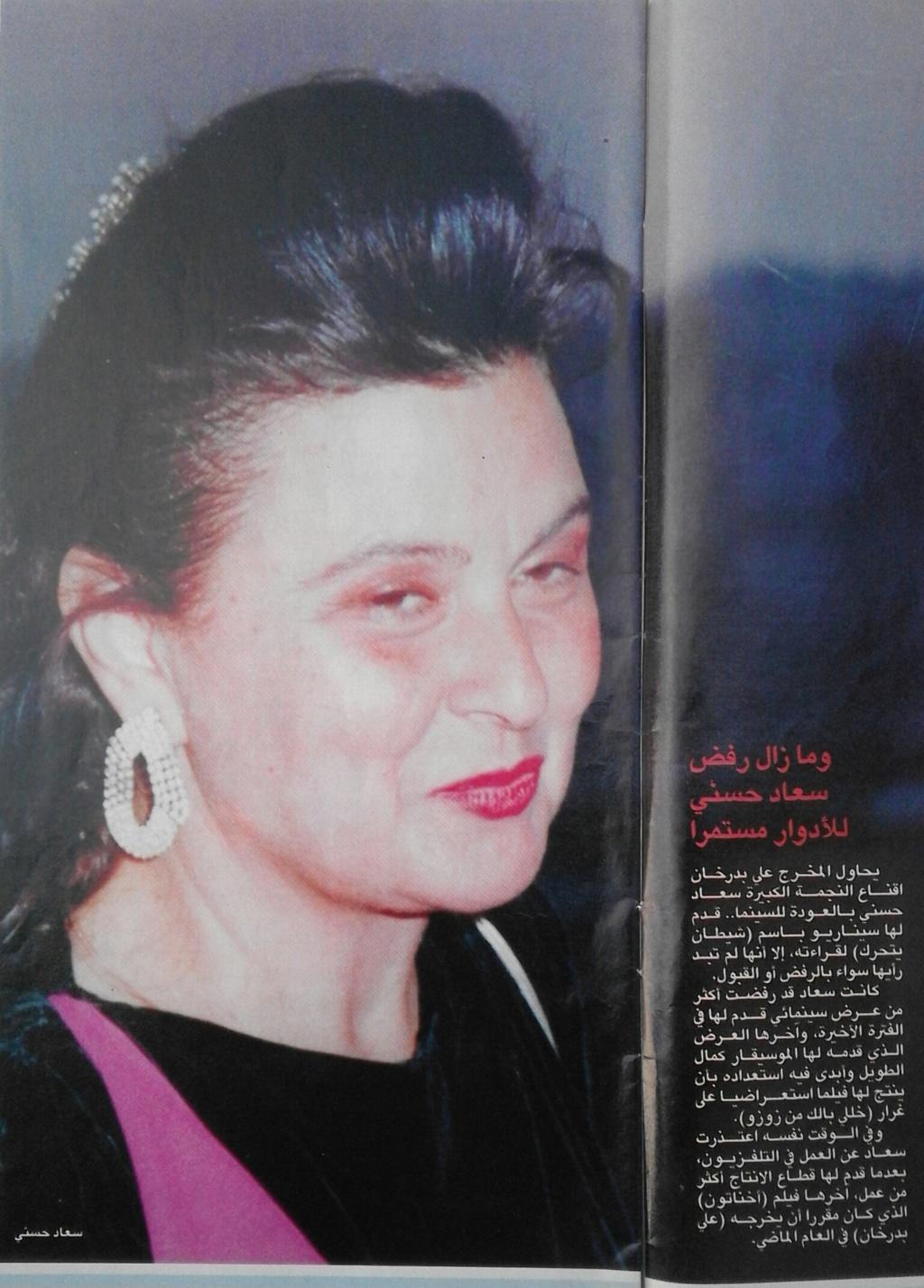 صحفي - خبر صحفي : ومازال رفض سعاد حسني للأدوار مستمراً 1994 م Iaa_a_10